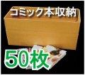 選書・コミック本(B6/四六判タイプ)収納ダンボール 191×404×高さ135 「50枚」