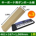 キーボード・シンセサイザー用ダンボール箱(3)461×167×1,069mm「1枚」  【区分B】