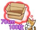 セミオーダーダンボール箱 3辺合計70cmまで 「100枚」※※代引不可※※