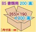 ダンボール箱 「B5書類サイズ(265×190×200mm) 10枚」