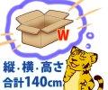 セミオーダー[WF]ダンボール箱 3辺合計140cmまで 「20枚」※※代引不可※※