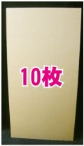 ダンボール板1200×600mm 「10枚」 【区分B】