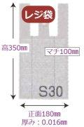 Aフロストレジ袋 Sサイズ「2,000枚」YOH-217 ※代引不可※