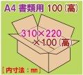 ダンボール箱 「A4書類サイズ(310×220×100mm) 10枚」