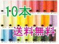 """送料無料・不織布ラッピングロール10本 """"選べる全22色"""" ※※代引不可※※"""