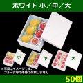 送料無料・フルーツギフトボックス ホワイト 小/中/大 「50個」