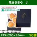 送料無料・フルーツギフトボックス 黒きらきら 295×200×95mm(身箱深さ60mm)「50個」