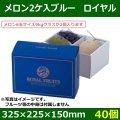 送料無料・フルーツギフトボックス メロン2ケ入ブルー ロイヤル 325×225×150mm「40個」