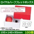送料無料・フルーツギフトボックス ロイヤルハーフ レッドボックス 195×140×95mm「100個」