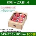 送料無料・フルーツギフトボックス  K5サービス箱  6   345×235×105mm「100個」