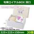 送料無料・フルーツギフトボックス 旬果ロイヤルBOX深口 325×225×150mm「40個」