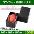 送料無料・フルーツギフトボックス マンゴー・金柑ボックス 165×108×100mm「100個」