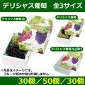 送料無料・ぶどう用ギフトボックス デリシャス葡萄 全3サイズ「40個/50個/30個」