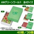 送料無料・フルーツギフトボックス AWグリーンワールド 全4サイズ「40個/30個」