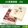 送料無料・フルーツギフトボックス AF美果撰集 DX 435×350×110mm「30個」