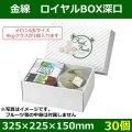 送料無料・フルーツギフトボックス 金線ロイヤルBOX深口 325×225×150mm「40個」