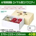 送料無料・フルーツギフトボックス AF美果撰集 ロイヤル深口バラエティ 370×225×150mm「40個」