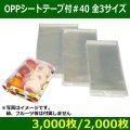 送料無料・OPPシートテープ付#40 全3サイズ「3,000枚/2,000枚」