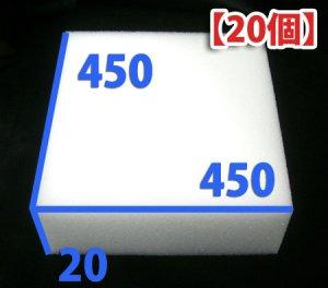 画像1: カットウレタン#16「20個」450×450・20mm厚(選べる各色) ※代引不可
