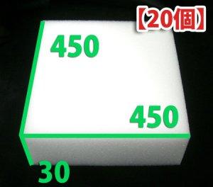 画像1: カットウレタン#16「20個」450×450・30mm厚(選べる各色) ※代引不可