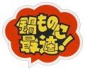 送料無料・販促シール「鍋物に最適!」58×48mm「1冊500枚」※※代引不可※※