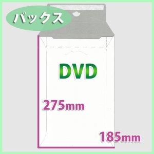 画像1: 送料無料・DVDサイズ/マチ付きパックス 185×275 マチ40mm「200枚」※※代引不可※※
