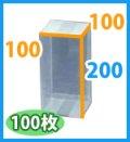 送料無料・クリアケース正方 100×100×200mm 「100枚」キャラメル式 ※※代引き不可※※