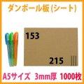 ダンボール板/A5サイズ対応 153×215mm 「1,000枚」