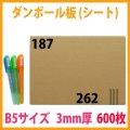ダンボール板/B5サイズ対応 187×262mm 「600枚」