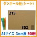 ダンボール板/A4サイズ対応 215×302mm 「500枚」