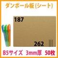 ダンボール板/B5サイズ対応 187×262mm 「50枚」