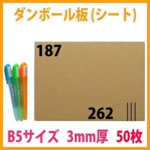 画像1: ダンボール板/B5サイズ対応 187×262mm 「50枚」