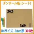 ダンボール板/B4サイズ対応 262×369mm 「300枚」