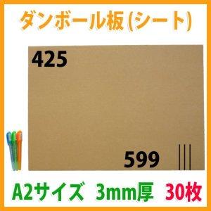 画像1: ダンボール板A2サイズ対応 425×599mm  「30枚」