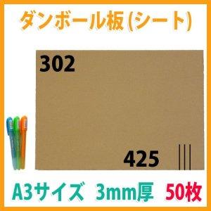 画像1: ダンボール板/A3サイズ対応 302×425mm 「50枚」