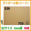 ダンボール板/B2サイズ対応 520×733mm 「90枚」