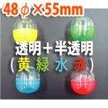 送料無料・ガチャガチャ空カプセル48φ×55mm透明+赤・水・黄・緑(半透明)「1000個セット」ガチャポン自販機用