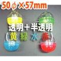 送料無料・ガチャガチャ空カプセル50φ×57mm透明+赤・水・黄・緑(半透明)「1000個セット」ガチャポン自販機用