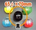 送料無料・ガチャガチャ空カプセル65φ×70mm黒「500個セット」ガチャポン自販機用