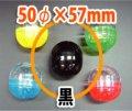 送料無料・ガチャガチャ空カプセル50φ×57mm黒「1000個セット」ガチャポン自販機用