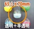 送料無料・ガチャガチャ空カプセル65φ×70mm透明+乳白「500個セット」ガチャポン自販機用