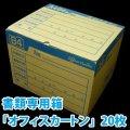 文書保管ダンボール箱 「A4・B4書類対応 オフィスカートン(388×315×287mm) 20枚」K7材質・ワンタッチ組立式