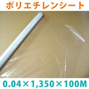 画像1: LLDPE・ポリエチレンシート「0.04mm×1,350mm×100M」1巻  【区分B】