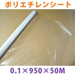 画像1: LLDPE・ポリエチレンシート「0.1mm×950mm×50M」1巻  【区分B】
