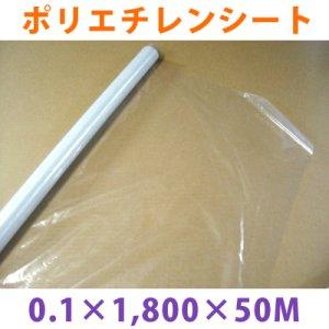 画像1: LLDPE・ポリエチレンシート「0.1mm×1,800mm×50M」1巻  【区分B】