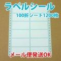 送料無料・白無地ラベルシール「100シート1,200枚」