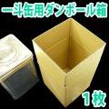 一斗缶(18リットル缶)用ダンボール箱 「1枚」