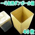 一斗缶(18リットル缶)用ダンボール箱 249×249×353mm 「40枚」