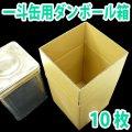 一斗缶(18リットル缶)用ダンボール箱 249×249×353mm 「10枚」