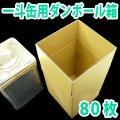 一斗缶(18リットル缶)用ダンボール箱 「80枚」 ※要2梱包分送料
